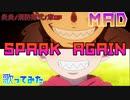 【MAD+歌ってみた】SPARK AGAIN 炎炎ノ消防隊 弐ノ章 オープニングテーマ 【ろみろ】
