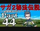 【DS版】サガ2秘宝伝説 GODDESS OF DESTINY 初見実況プレイ Part44【ニコ生】
