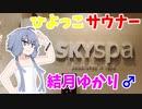 ひよっこサウナー結月ゆかり♂のサウナ紹介 #2【スカイスパYOKOHAMA】