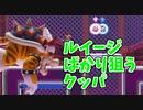 ルイージに恨みがある猫クッパw【マリオメーカー2】