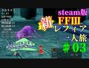 (ニコ動)Steam版FFⅢ新レフィア一人旅♯03