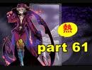 【実況】 素晴らしき世界観を求め、紫影のソナーニル【part61】
