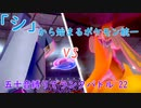 【ポケモン剣盾】「シ」から始まるランクバトル 22 【ジュラルドン】