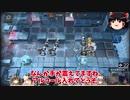 【ゆっくり実況】アークナイツH6-3 H6-4