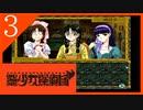 【実況】美少女探偵団と行く難事件ツアー#3【御神楽少女探偵団】