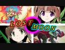 道化失月~ロスト・ムーン~ vol.6【架空デュエル】