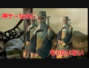 【マグナカルタ】ちょいクソよりの神ゲーPart12