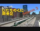 【A列車で行こう9】むらしぐの「ひたちのくに」開発記Season3 第1回【ゆっくり実況】