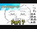 【実況】ファイナルソード(笑)やろうぜ! その7ッ!