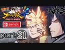 【ナルティメットストーム4】忍道を貫く者 part21