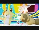 【MMD】シュレディンガーのこねこ【キツネとフランとたぬき】