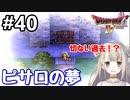 #40【DQ4】ドラゴンクエスト4で癒される!!ピサロの夢【女性実況】