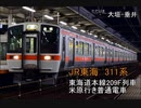 【JR東海】311系使用 東海道本線209F列車 米原行き【走行音】