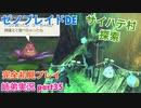 □■ゼノブレイドDEを初見実況プレイ part35【姉弟実況】