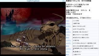 悪魔城ドラキュラX 月下の夜想曲 SS版実況プレイ part12