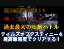 【名作】テイルズデスティニーを最高難易度CHAOSで完全クリアする!!【実況】#22