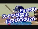 【VOICEROID実況】スイング禁止縛りでマイライフ【Part00】【パワプロ2020】(みずと)