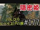 【字幕】スカイリム 隠密姫の のんびりレベル上げの旅 Part177
