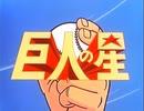 懐かしいアニメのOPED(巨人の星)