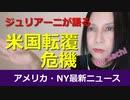 NY最新ニュース 7/08/2020 ジュリアーニ元市長熱弁:米国の国家転覆危機!