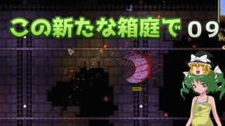 【ゆっくり実況プレイ】この新たな箱庭で part09【Terraria1.4】
