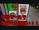 INDOR store 移転セールで15万円分爆買い!!