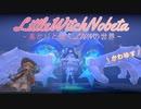 あかりと逝くLittleWitchNobetaの世界 Part4【VOICEROID実況】