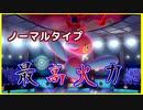 【ポケモン剣盾】全てのタイプの最高火力を求めてPart1《ノーマルタイプ》【ゆっくり実況】
