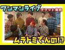 【生バンドライブ】ワンマンライブ!?ムラトミは!?出るの!?【チケット発売】
