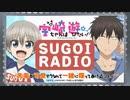 【新】【第01回】宇崎ちゃんは遊びたい! SUGOI RADIO ~先輩が可愛そうなんで一緒に喋ってあげるッス!~ 2020年07月09日