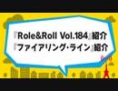 ロール&ロールチャンネル 第55回(録画)