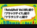 ロール&ロールチャンネル 第56回(録画)