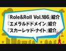 ロール&ロールチャンネル 第57回(録画)
