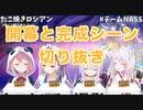 チームNASS開幕と完成【2020/07/07】