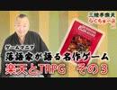 らくちゅーぶ#6 楽天とTRPG その3