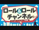 ロール&ロールチャンネル ゲームマーケットライブ特別編