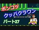【スーパーマリオメーカー2】「ポンコツ過ぎるぞ!クッパクラウン!!」