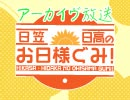 【アーカイヴ】日笠・日高のお日様ぐみ! 第62回