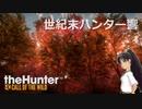 世紀末ハンター響 #7 「スキルツリー」