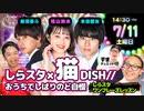 【DHC】2020/7/11(土)しらスタ × 猫/DISH// おうちでしばりのど自慢・しらスタ ワンフレーズレッスン【渋谷オルガン坂生徒会】