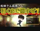 コナンランナー実況 SSR松田陣平・萩原研二引くまで終われない!無限ガチャ開始。 名探偵コナンランナー実況ーその145