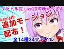 ソラトル式 Live2Dのゆかりさん 追加モーション作ってみました!【ソラトル様公認】