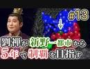 #13【三国志14 上級】劉禅が新野一都市から5年で制覇を目指す【ゆっくり実況プレイ】