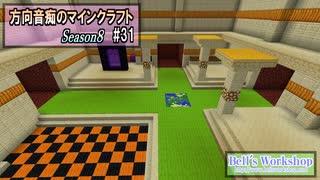 【Minecraft】 方向音痴のマインクラフト Season8 Part31 【ゆっくり実況】
