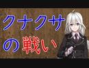 【3分戦史解説】クナクサの戦い【VOICEROID解説】
