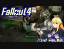 マキ旅 Fallout4 Part 5