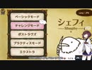 【シェフィ】きりたんぽと羊の群れ その2【VOICEROID実況】