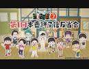 テレビ演劇 サクセス荘2《反省会》 2020/7/9配信分