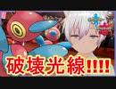 【ポケモン剣盾】高圧破壊光線ポリゴンZ【ランクマッチ】