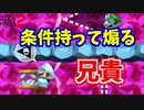 条件もって煽る害悪マリオw【マリオメーカー2】